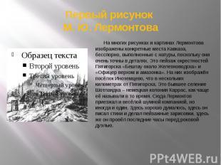 Первый рисунок М. Ю. Лермонтова  На многих рисунках и картинах Лермонтова и