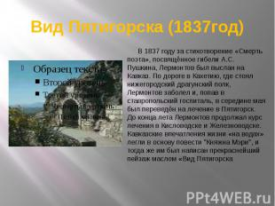 Вид Пятигорска (1837год)  В 1837 году за стихотворение «Смерть поэта», посв