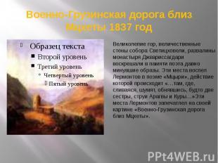 Военно-Грузинская дорога близ Мцхеты 1837 год Великолепие гор, величественные ст