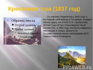 Крестовая гора (1837 год)  Эту картину Лермонтов в 1841 году, в последний с