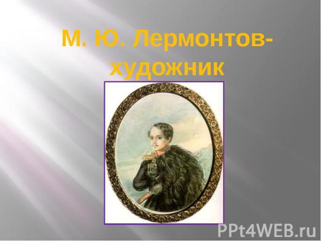 М. Ю. Лермонтов-художник