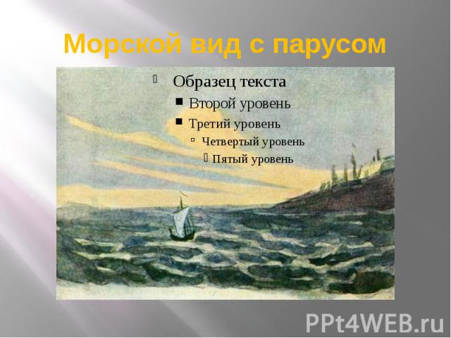 Морской вид с парусом