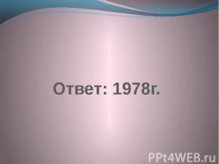 Ответ: 1978г.
