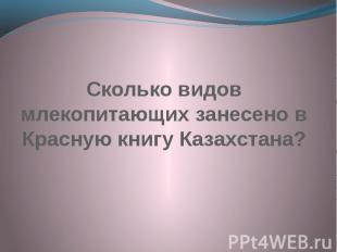 Сколько видов млекопитающих занесено в Красную книгу Казахстана?