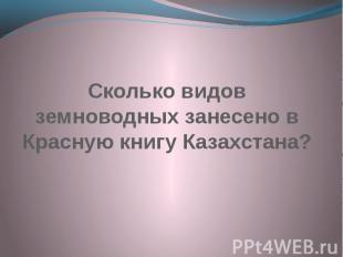 Сколько видов земноводных занесено в Красную книгу Казахстана?