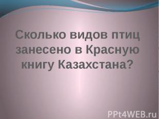 Сколько видов птиц занесено в Красную книгу Казахстана?