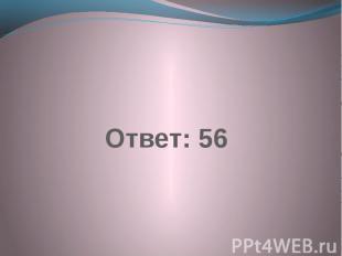 Ответ: 56