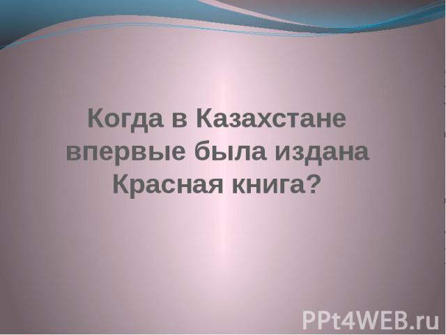 Когда в Казахстане впервые была издана Красная книга?
