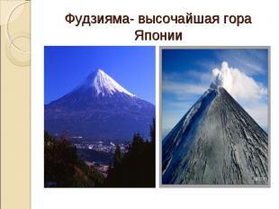 Фудзияма- высочайшая гора Японии
