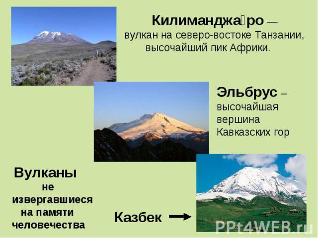 Килиманджаро —вулкан на северо-востоке Танзании, высочайший пик Африки. Эльбрус – высочайшая вершина Кавказских гор Вулканы не извергавшиеся на памятичеловечества
