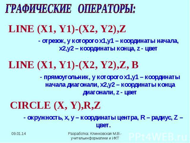 ГРАФИЧЕСКИЕ ОПЕРАТОРЫ: LINE (X1, Y1)-(X2, Y2),Z - отрезок, у которого х1,у1 – координаты начала, х2,у2 – координаты конца, z - цвет LINE (X1, Y1)-(X2, Y2),Z, В - прямоугольник, у которого х1,у1 – координаты начала диагонали, х2,у2 – координаты конца…