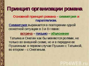Принцип организации романа Основной принцип романа – симметрия и параллелизм. Си