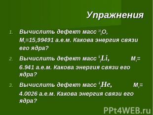 Вычислить дефект масс 168О, Мя=15,99491 а.е.м. Какова энергия связи его ядра? Вы