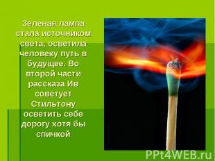Зеленая лампа стала источником света, осветила человеку путь в будущее. Во второ