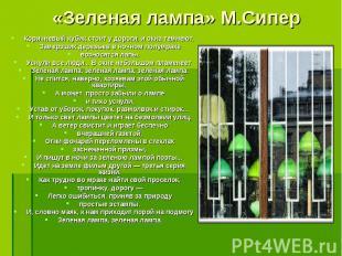 «Зеленая лампа» М.Сипер Коричневый кубик стоит у дороги, и окна темнеют. Замерзш