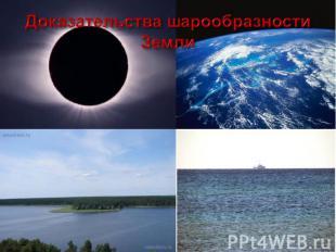 Доказательства шарообразности Земли