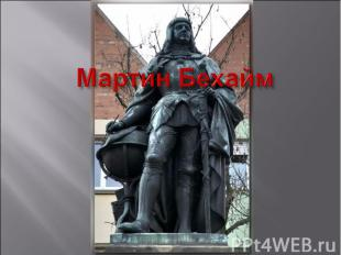 Мартин Бехайм
