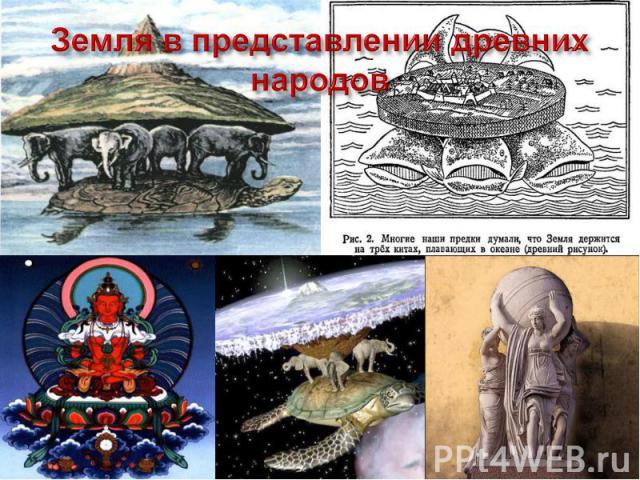 Земля в представлении древних народов