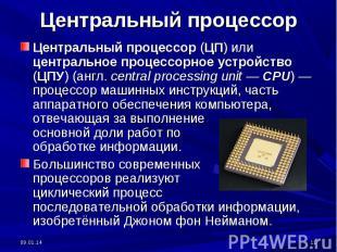 Центральный процессор (ЦП) или центральное процессорное устройство (ЦПУ) (англ.