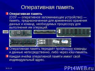 Оперативная память Оперативная память (ОЗУ— оперативное запоминающее устройство