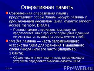 Современная оперативная память представляет собой динамическую память с произвол