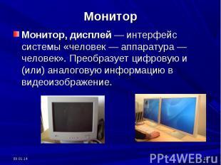 Монитор, дисплей — интерфейс системы «человек — аппаратура — человек». Преобразу