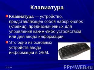 Клавиатура — устройство, представляющее собой набор кнопок (клавиш), предназначе