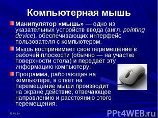 Манипулятор «мышь» — одно из указательных устройств ввода (англ. pointing device