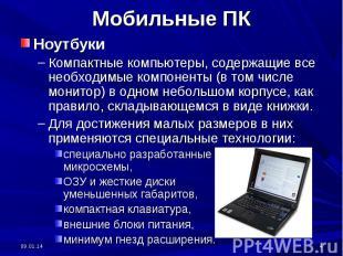 Мобильные ПК НоутбукиКомпактные компьютеры, содержащие все необходимые компонент