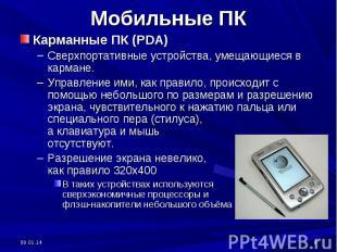 Мобильные ПК Карманные ПК (PDA)Сверхпортативные устройства, умещающиеся в карман