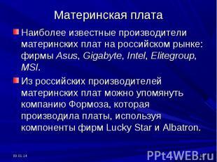 Наиболее известные производители материнских плат на российском рынке: фирмы Asu