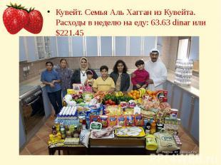 Кувейт. Семья Аль Хагган из Кувейта.Расходы в неделю на еду: 63.63 dinar или $22