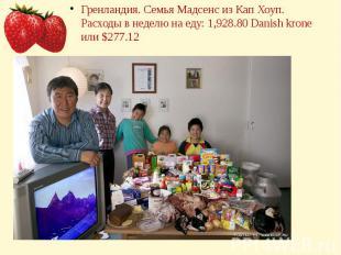Гренландия. Семья Мадсенс из Кап Хоуп. Расходы в неделю на еду: 1,928.80 Danish
