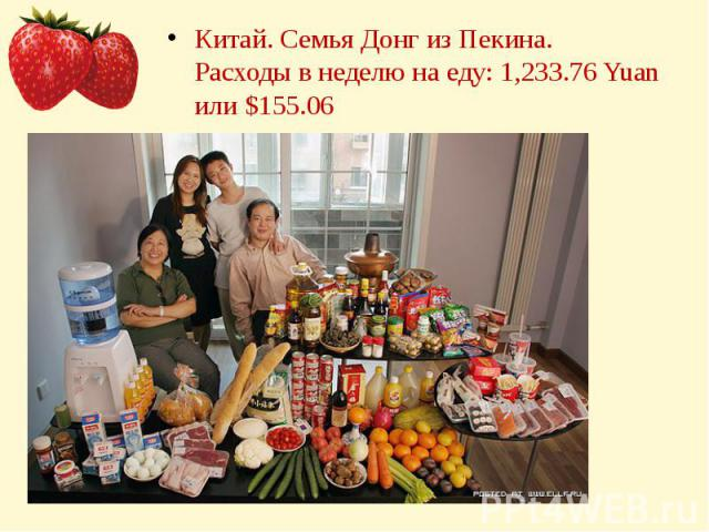 Китай. Семья Донг из Пекина.Расходы в неделю на еду: 1,233.76 Yuan или $155.06