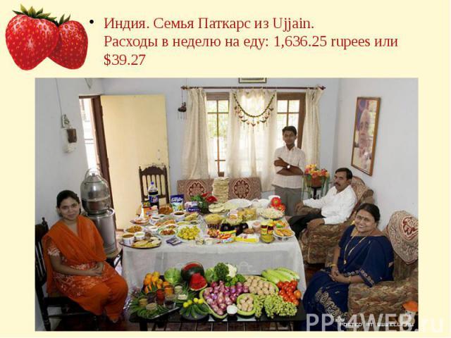Индия. Семья Паткарс из Ujjain.Расходы в неделю на еду: 1,636.25 rupees или $39.27