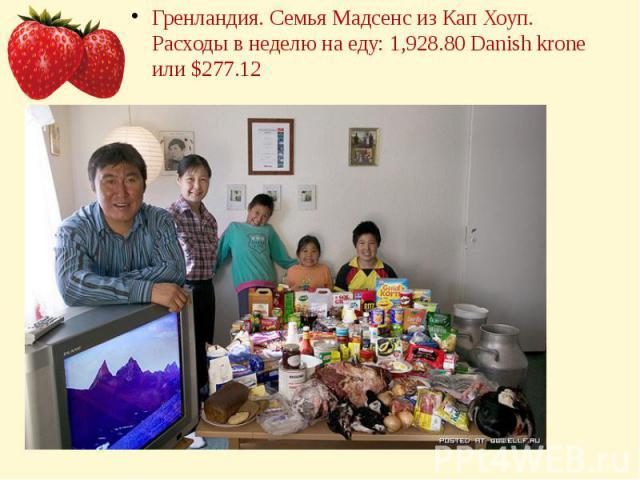 Гренландия. Семья Мадсенс из Кап Хоуп. Расходы в неделю на еду: 1,928.80 Danish krone или $277.12