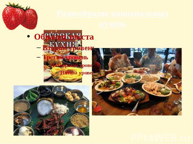 Разнообразие национальных кухонь