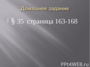 Домашнее задание § 35 страница 163-168