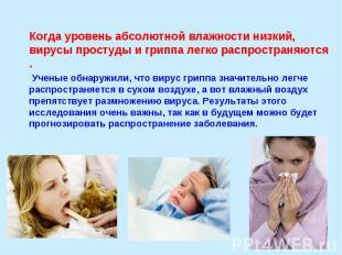 Когда уровень абсолютной влажности низкий, вирусы простуды и гриппа легко расп