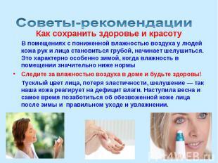 В помещениях с пониженнойвлажностьювоздухау людей кожа рук и лица становиться