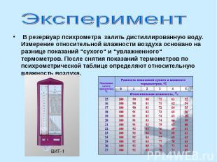 Эксперимент В резервуар психрометра залить дистиллированную воду. Измерение отн