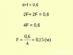 d+f = 0,6 2F+ 2F = 0,64F = 0,6