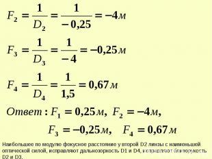 Наибольшее по модулю фокусное расстояние у второй D2 линзы с наименьшей оптическ