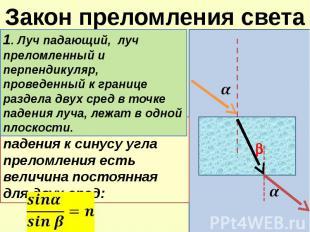 Закон преломления света 1. Луч падающий, луч преломленный и перпендикуляр, прове