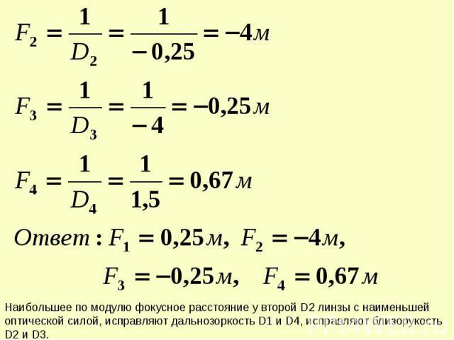 Наибольшее по модулю фокусное расстояние у второй D2 линзы с наименьшей оптической силой, исправляют дальнозоркость D1 и D4, исправляют близорукость D2 и D3.