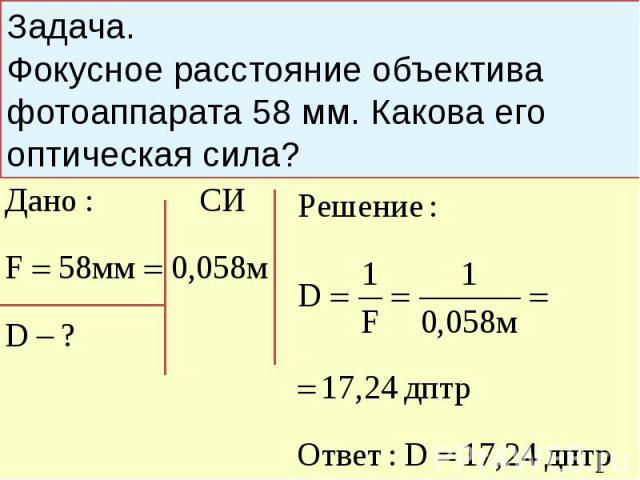 Световые явления решение задач 8 класс решение задач расчеты на прочность балки