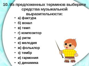 10. Из предложенных терминов выберите средства музыкальной выразительности: а) ф