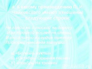 4. К какому произведению П. И. Чайковского имеют отношение следующие строки: Не