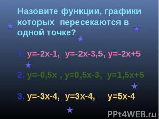Назовите функции, графики которых пересекаются в одной точке?1. у=-2х-1, у=-2х-3