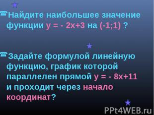 Найдите наибольшее значение функции у = - 2х+3 на (-1;1) ?Задайте формулой линей